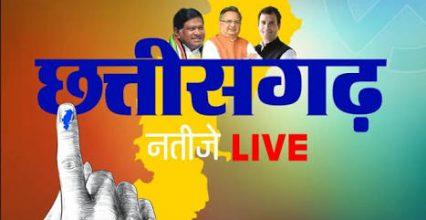 छत्तीसगढ़ में चल गया वक्त है बदलाव का नारा, टीएस, कवासी, कुलदीप जुनेजा सहित 12 सीटों पर कांग्रेस प्रत्याशी जीते, भाजपा ने अभी तक नहीं खोला खाता